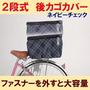 2段式 後カゴカバー ネイビーカゴの荷物を雨や盗難から守ります 自転車カゴカバー|lifemaru