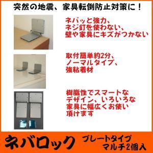 家具転倒防止 ネバロックプレートタイプ・マルチ2個入突然の地震、家具転倒防止対策に!|lifemaru