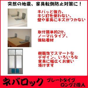 家具転倒防止 ネバロックプレートタイプ・ロング2個入突然の地震、家具転倒防止対策に!|lifemaru