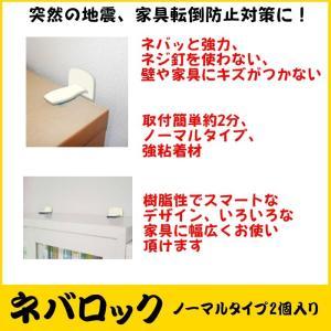 家具転倒防止 ネバロック・ノーマルタイプ2個入突然の地震、家具転倒防止対策に!|lifemaru