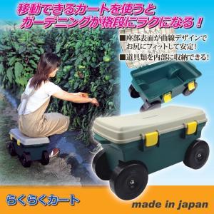 ガーデニング用移動カート らくらくカート移動カートを使うとガーデニングが格段にラクになる!|lifemaru