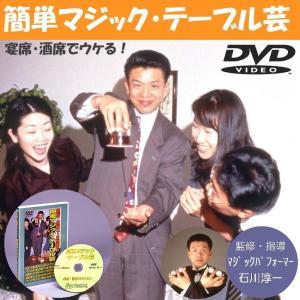 ウケる簡単マジック・テーブル芸DVD宴席・酒席でウケる!|lifemaru