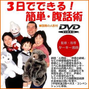 3日でできる簡単腹話術DVD(人形付き)腹話術が誰でも簡単に習得 7027|lifemaru