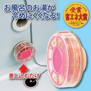 二つ穴浴槽専用節約具「ふろッキーDX」スポっとはめるだけで、お風呂のお湯が冷めにくくなる あったか お風呂 入浴 保温|lifemaru