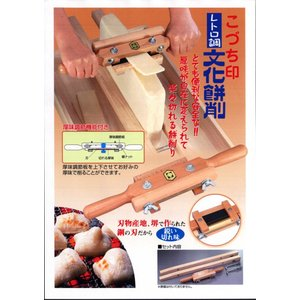 こづち印 レトロ 文化餅削昔よく使われた餅削り器です。懐かしくリバイバル。|lifemaru