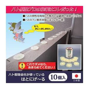 新ハト忌避剤 はとにげ〜る ハト駆除会社が使っている  防虫 防除防獣 鳥害 ベランダ 805982gt lifemaru
