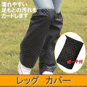 レッグ・カバー ブラック水玉自転車のチェーン汚れや、足もとの汚れをガードします。|lifemaru