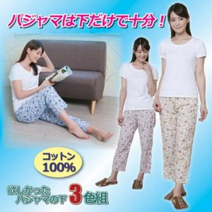 欲しかったパジャマの下 花柄3色組セット レディース 下着 部屋着 パジャマ下 お買い得 人気 おしゃれファッション|lifemaru