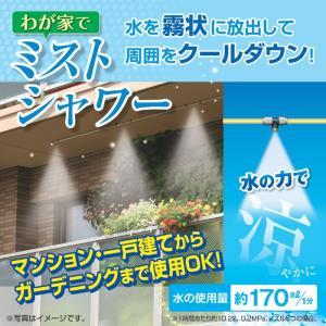 わが家でミストシャワー WJ-710  散水器具 ミズを霧状に放出して周囲をクールダウン 散水 クールダウン 打ち水 冷気 花 ガーデニング 園芸用品 霧吹き lifemaru