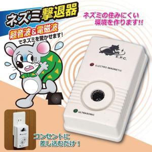 ネズミ撃退器超音波と電磁波でネズミを追い出し、侵入を防ぎます。|lifemaru