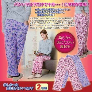 欲しかった裏起毛パジャマの下2色組セット レディース あったか ぽかぽか ルームウェア 部屋着 大きいサイズ  寝巻き 寝間着 下着 パッツ インナー|lifemaru