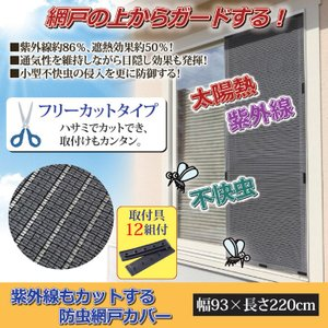 紫外線もカットする 防虫網戸カバー 幅93×長さ220cm 日差しカット UVカット 防虫ネット|lifemaru