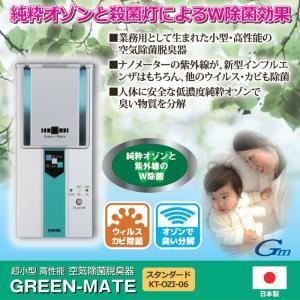 空気除菌・脱臭器 グリーンメイト KT-OZI-06 業務用として生まれた小型・高性能の空気除菌脱臭器 紫外線除菌 脱臭機 消臭機 空気清浄 おしゃれ 家電 811308gt|lifemaru