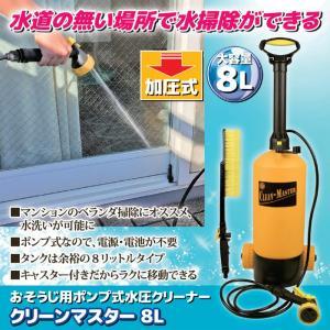 おそうじ用ポンプ式水圧クリーナー クリーンマスター 8L  加圧式 大容量 電源・電池が不要!スチームクリーナー 洗車 家庭用加圧洗浄 大掃除|lifemaru