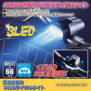 防雨首振り3LEDサイクルライト アウトドア 釣り 旅行用品...