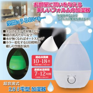 超音波式2.6L雫型加湿器 超音波式アロマ加湿器 大容量 7色変化 LEDランプ 家電 おしゃれ 811626gt|lifemaru