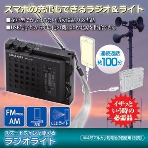 スマホの充電もできるラジオ&ライト AM/FMラジオLEDライト付  携帯充電機能付き 811745gt  防災家電 非常用 懐中電灯 アウトドア|lifemaru
