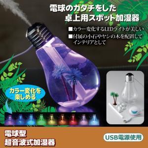 電球型 超音波式加湿器 7カラー変化するLEDライト USB電源 卓上加湿器 可愛い 乾燥対策 家電 おしゃれ 811999gt|lifemaru