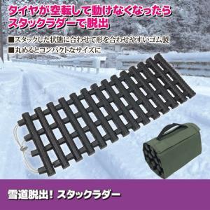 雪道脱出!スタックラダー SV-6070 自動車 カー 車載 車用 雪道脱輪 積雪除去 タイヤ おしゃれ 812020gt lifemaru