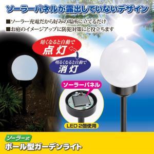 ソーラー式 ボール型ガーデンライト SV-6285 ソーラー充電LEDライト 玄関  ガーデニング プランター プラント 屋外照明 庭園灯 防犯防災 おしゃれ 812046gt lifemaru