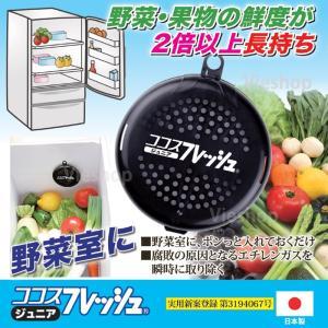 野菜の鮮度保持 ココスフレッシュ ジュニア キッチン 調理グッズ 果物 くだもの鮮度保持 おしゃれ ポイント  野菜袋 包装|lifemaru