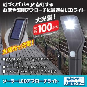 ソーラーLEDアプローチライト ソーラー充電式のLEDライト 人感センサー 太陽光発電 防犯防災グッズ  携帯  ランタン ランプ おしゃれ  アウトドア 870405gt|lifemaru