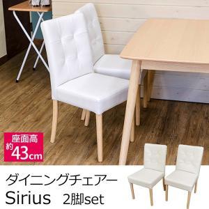 送料無料 Sirius ダイニングチェア 2脚入り リビング キッチン スツール  ダイニングチェア 天然木 木製 カウンター フリー チェア 椅子 座椅子 収納家具|lifemaru