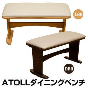送料無料 ATOLL ダイニングベンチ 天然木 木製 リビング キッチン スツール  ダイニングチェア  カウンター フリー チェア 椅子 座椅子 収納家具|lifemaru