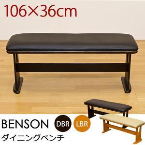 送料無料 BENSON ダイニングベンチ リビング キッチン スツール ダイニングチェア 天然木 木製 カウンター フリー チェア 椅子 座椅子 収納家具|lifemaru