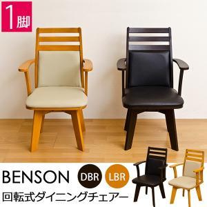 送料無料 BENSON 360度回転式ダイニングチェア bh04c リビング キッチン スツール  天然木 木製 カウンター フリー ベンチ 椅子 座椅子 収納家具|lifemaru