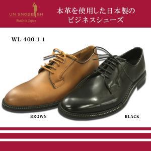 UN SNOBBISH 日本製 本革 牛革 レザー 紳士ビジネスシューズ メンズ WL-400-1-1 カジュアル コンフォートシューズ スリッポン 紳士靴|lifemaru