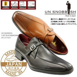 UN SNOBBISH 日本製 本革 牛革 レザー ビジネスシューズ メンズ T-607 カジュアル コンフォートシューズ スリッポン 紳士靴|lifemaru
