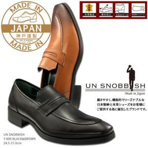 UN SNOBBISH 日本製 本革 牛革 レザー ビジネスシューズ メンズ T-600 カジュアル コンフォートシューズ スリッポン 紳士靴|lifemaru