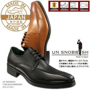 UN SNOBBISH 日本製 本革 牛革 レザー ビジネスシューズ メンズ T-603 カジュアル コンフォートシューズ スリッポン 紳士靴|lifemaru