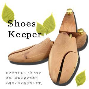 シューズキーパー 天然木を使用 消臭・除湿・型崩れ防止に!  メンズ シューキーパー ビジネスシューズ ブーツ  紳士靴|lifemaru