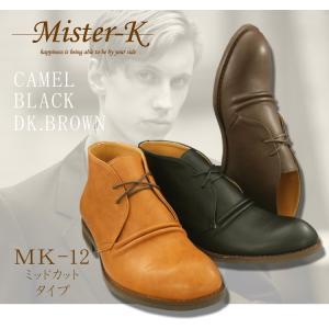ドレープ加工ミッドカットシューズ MK-12 ビジネスシューズ ブーツ メンズ カジュアル コンフォートシューズ 紳士靴|lifemaru