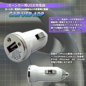 カーシガー電源をUSB充電対応の機器用に変換するアダプター 自動車 カー 車載 brdwh lifemaru