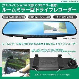 ミラー型ドライブレコーダー 4.3インチLCD フルハイビジョン対応 Gセンサー搭載  ルームミラー型 自動車 カー 車載 brdwh lifemaru