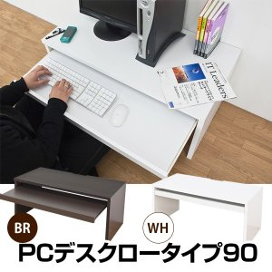PCデスク ロータイプ 90cm幅 パソコンデスク ミニテーブル フリーテーブル 置き台 サイドテーブル 事務机 作業台 PCデスク  オフィス 机 収納家具|lifemaru