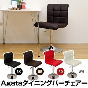 送料無料 Agata ダイニングバーチェア カフェチェア リビング キッチン スツール  ベンチ 天然木 木製 オフィスチェア カウンター 座椅子 収納家具|lifemaru