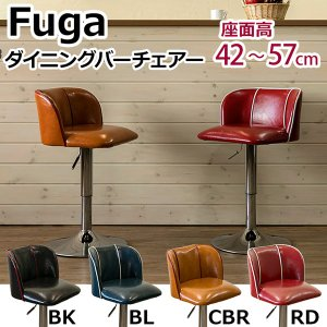 送料無料 Fuga ダイニングバーチェア カフェチェア リビング キッチン スツール  ベンチ 天然木 木製 オフィスチェア カウンター 座椅子 収納家具|lifemaru