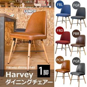 送料無料 Harvey ダイニングチェア リビング キッチン スツール カウンター ベンチ オフィス 椅子 座椅子 収納家具|lifemaru