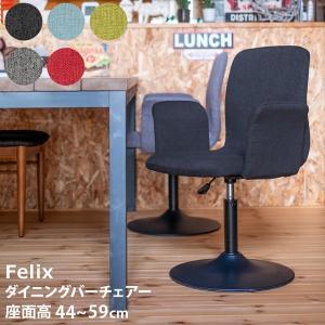 送料無料  Felix ダイニングバーチェア リビング キッチン スツール カウンター ベンチ オフィス 椅子 座椅子 おしゃれ 収納家具|lifemaru