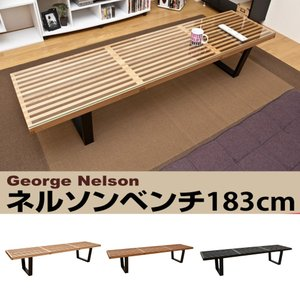送料無料 ネルソンベンチ 180 ローテーブル サイドテーブル センターテーブル ダイニング リビング デスク 机 収納家具|lifemaru