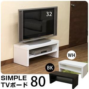 送料無料 SIMPLE TVボード 80幅 テレビ台 テレビボード TV台 ローボード リビング収納 サイドボード ボックス ラック シェルフ ウォールポケット 収納家具 lifemaru