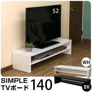 送料無料 SIMPLE TVボード 140幅 テレビ台 ローボード リビング 収納付き テレビラック スタンド  AVボード CD DVD 棚 キャビネット サイドボード 収納家具 lifemaru