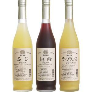 りんご村からのおくりもの ナチュラルギフト 3本セット(フランスジュース・ぶどうジュース・りんごジュース)MW-25 フルーツジュース 健康 ギフトセット srgku lifemaru