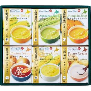 北海道スープギフトセット HS-20A 詰め合わせ 健康飲料 美味 サプリメント カレー インスタント お中元 srgku|lifemaru