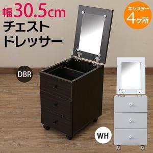 送料無料 チェストドレッサー 化粧台 メイクボックス コスメボックス ミラー 鏡  姿見 スタンドミラー ウォールミラー 鏡台 一面 ワゴンドレッサー 収納家具|lifemaru