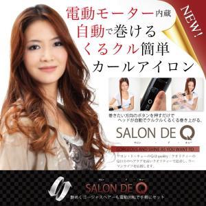 SALON DE Q (サロンドキュー) 電動回転式 ヘアアイロン ストレート カール 巻き髪 1301021001 携帯 旅行 ヘアケア 美容家電|lifemaru